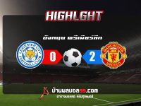 Leicester City 0-2 Manchester United