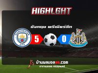 Manchester City 5-0 Newcastle United