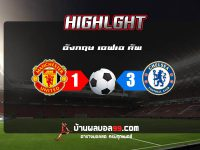 Manchester United 1-3 Chelsea FC