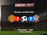Manchester United 2-2 Southampto