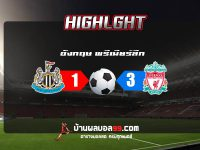 Newcastle United 1-3 Liverpool