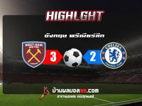 West Ham United 3-2 Chelsea FC
