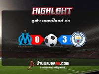 Olympique Marseille 0-3 Manchester City