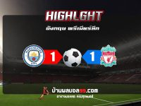Manchester City 1-1 Liverpool