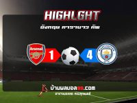 Arsenal 1-4 Manchester City