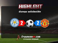 Leicester City 2-2 Manchester United