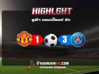 Manchester United 1-3 Paris Saint Germain